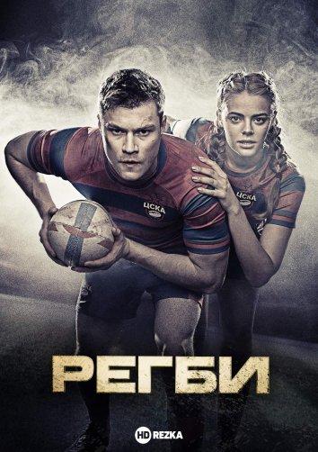 Смотреть Регби онлайн в HD качестве 720p