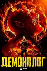 Смотреть Демонолог онлайн в HD качестве
