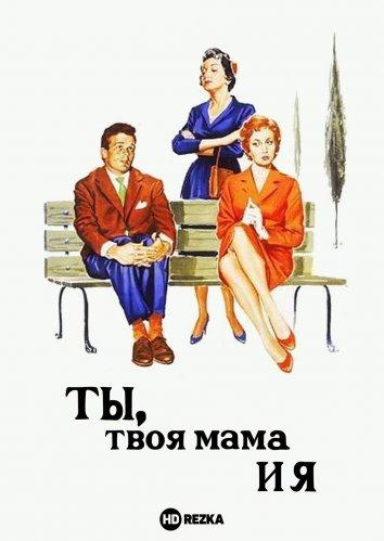 Смотреть Ты, твоя мама и я онлайн в HD качестве 720p