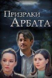 Смотреть Призраки Арбата онлайн в HD качестве 720p