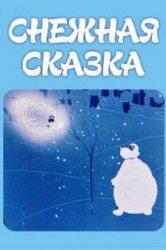 Смотреть Снежная сказка онлайн в HD качестве 720p