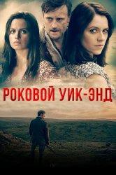 Смотреть Роковой уик-энд онлайн в HD качестве 720p