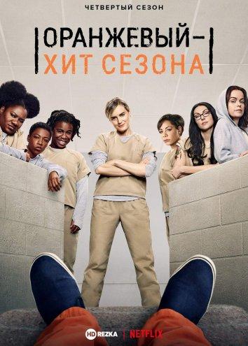 Оранжевый — хит сезона / Оранжевый — новый черный