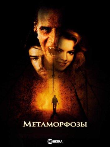 Смотреть Метаморфозы онлайн в HD качестве 720p