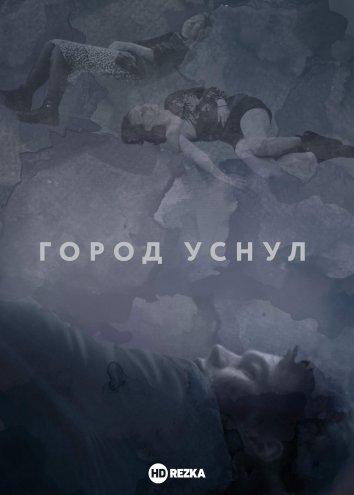 Смотреть Город уснул онлайн в HD качестве 720p