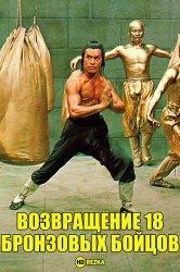Смотреть Возвращение 18 бронзовых бойцов онлайн в HD качестве 720p