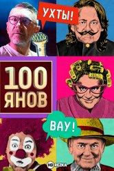 Смотреть 100янов онлайн в HD качестве 720p