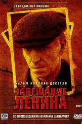 Смотреть Завещание Ленина онлайн в HD качестве 720p