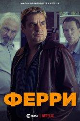 Смотреть Ферри онлайн в HD качестве 720p