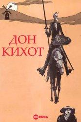 Смотреть Дон Кихот онлайн в HD качестве 720p