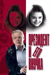 Смотреть Президент и его внучка онлайн в HD качестве 720p