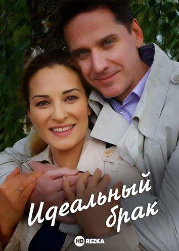 Смотреть Идеальный брак онлайн в HD качестве 720p
