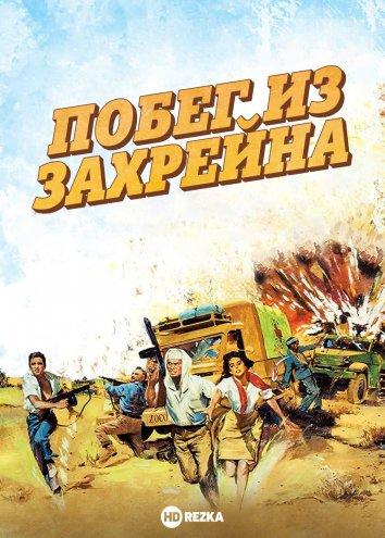 Смотреть Побег из Захрейна онлайн в HD качестве 720p