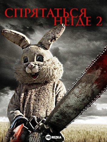 Смотреть Спрятаться негде 2 / Человек-кролик 2 онлайн в HD качестве 720p