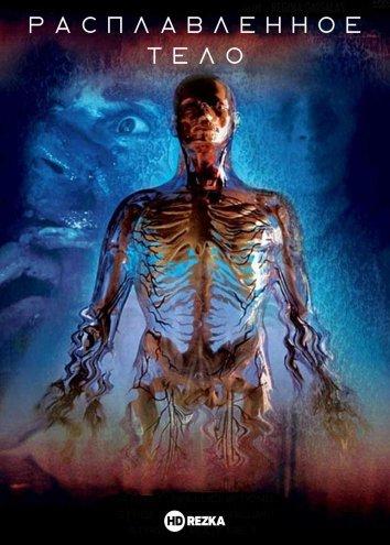 Смотреть Расплавленное тело онлайн в HD качестве 720p