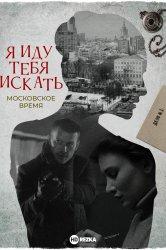 Смотреть Я иду тебя искать. Московское время онлайн в HD качестве 720p