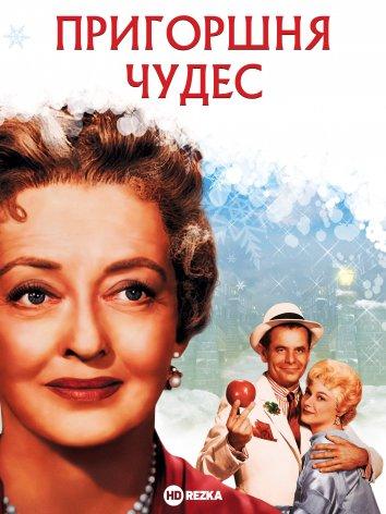 Смотреть Пригоршня чудес онлайн в HD качестве 720p