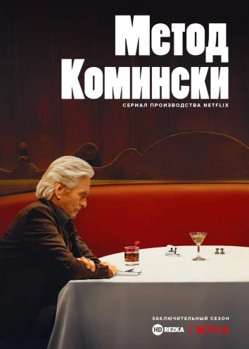 Метод Комински