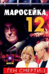 Смотреть Маросейка, 12: Ген смерти онлайн в HD качестве 720p
