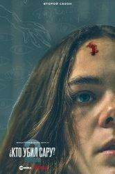 Смотреть Кто убил Сару? онлайн в HD качестве 720p