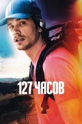 Смотреть 127 часов онлайн в HD качестве