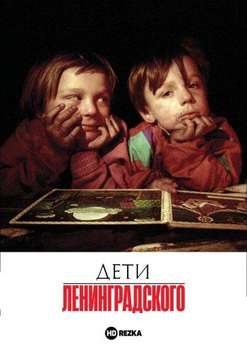 Смотреть Дети Ленинградского онлайн в HD качестве 720p