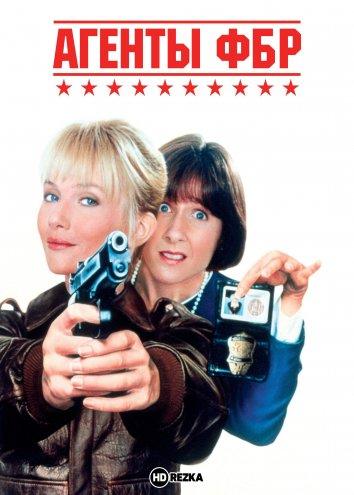 Смотреть Агенты ФБР онлайн в HD качестве 720p