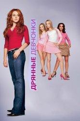 Смотреть Дрянные девчонки онлайн в HD качестве