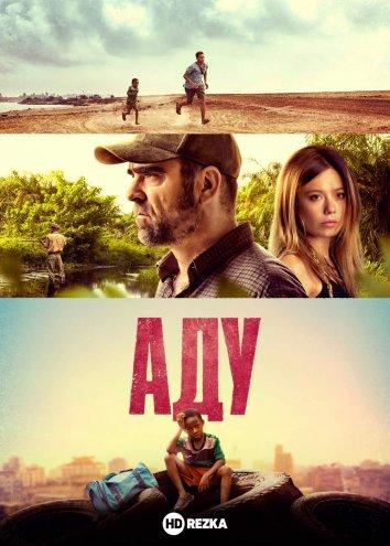 Смотреть Аду онлайн в HD качестве 720p