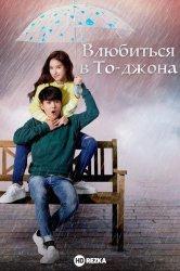 Смотреть Влюбиться в То-джона онлайн в HD качестве 720p