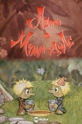 Смотреть Муми-дол: Лето в Муми-доле онлайн в HD качестве 720p