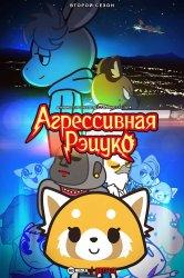 Смотреть Агрессивная Рэцуко [ТВ-2] онлайн в HD качестве 720p