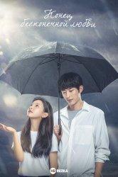 Смотреть Конец бесконечной любви онлайн в HD качестве 720p