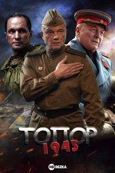 Смотреть Топор.1943 / Топор-2 онлайн в HD качестве 720p