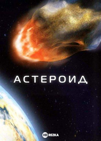 Смотреть Астероид онлайн в HD качестве 720p