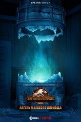 Смотреть Мир Юрского периода: Лагерь Мелового периода онлайн в HD качестве 720p