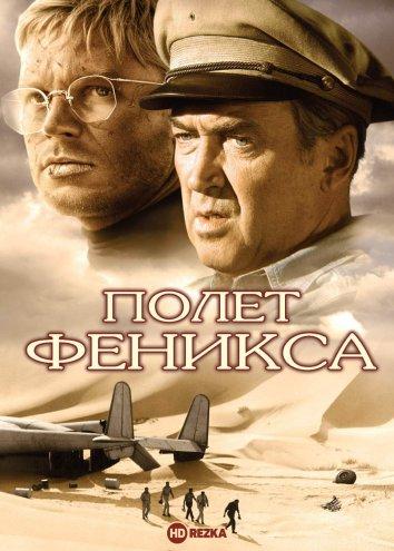 Смотреть Полет Феникса онлайн в HD качестве 720p