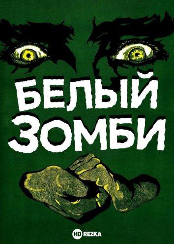 Смотреть Белый зомби онлайн в HD качестве 720p