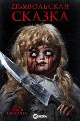Смотреть Дьявольская сказка онлайн в HD качестве 720p