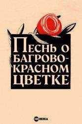Смотреть Песнь о багрово-красном цветке онлайн в HD качестве 720p