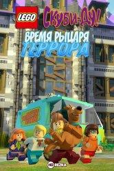 Смотреть LEGO Скуби-Ду: Время Рыцаря Террора онлайн в HD качестве 720p