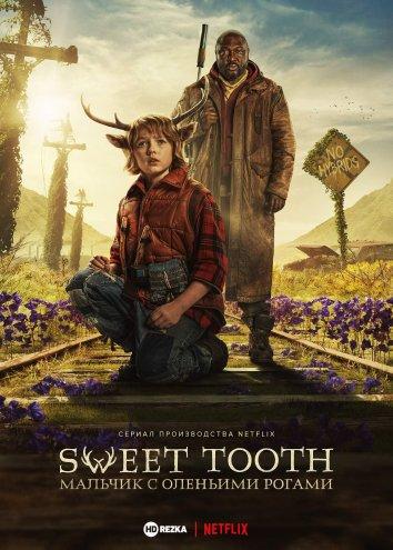 Sweet Tooth: Мальчик с оленьими рогами / Сладкоежка