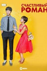 Смотреть Счастливый роман / Удачный роман онлайн в HD качестве