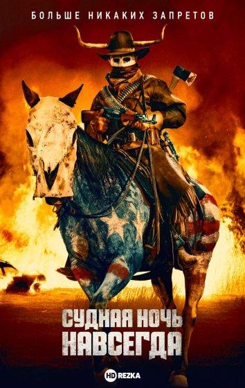 Смотреть Судная ночь навсегда онлайн в HD качестве 720p