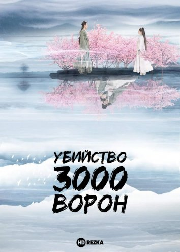 Смотреть Убийство 3000 ворон / Убийство трех тысяч воронов онлайн в HD качестве 720p