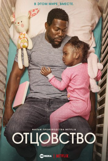 Смотреть Отцовство онлайн в HD качестве 720p