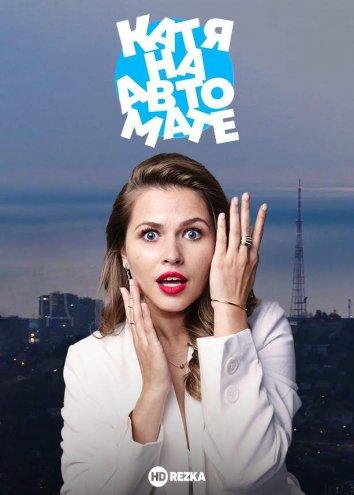 Смотреть Катя на автомате онлайн в HD качестве 720p