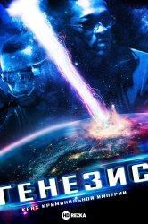 Смотреть Генезис: Крах криминальной империи онлайн в HD качестве 720p
