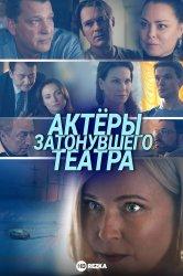 Смотреть Актеры затонувшего театра онлайн в HD качестве