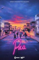 Смотреть Рай онлайн в HD качестве 720p